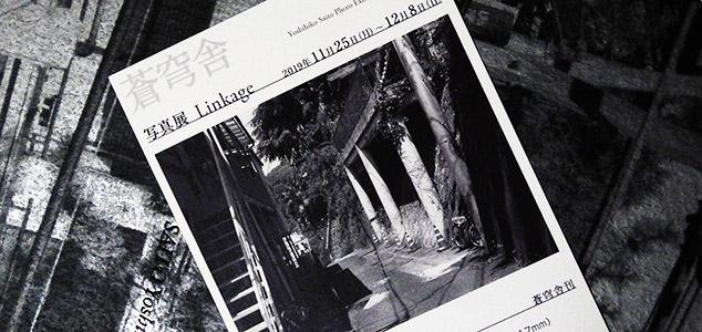 斎藤純彦写真展「Linkage」@蒼穹舎